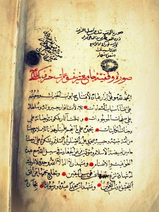Foto: Vakufnama za Gazi Husrev-begovu medresu iz 1537. godine